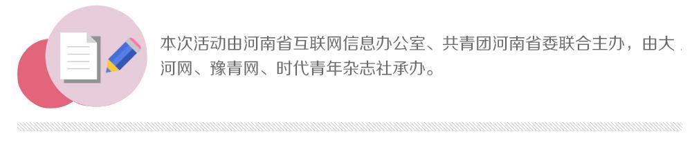 征集网页报道河南青少年