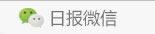河南日报官方微信