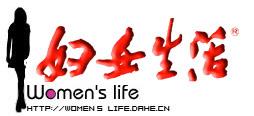 妇女生活杂志