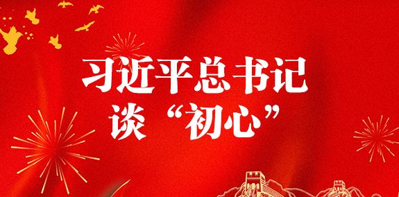 """习近平总书记谈""""初心"""""""