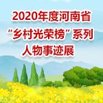 """2020年度河南省""""乡村光荣榜""""系列人物事迹展"""